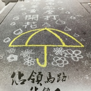 Photo by Jonathan Cortez. Promotional material made by Hong Kong high school students during 2014 Umbrella Movement.